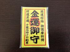 JAPANESE OMAMORI Charm Ofuda Card Good luck For Rich Money from Japan Shrine