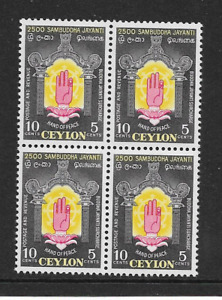 1956 Ceylon - 2500th Anniversary Buddhism - Unmounted Mint Block of  Four.