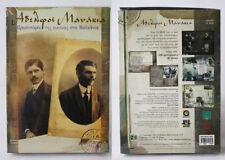 RARE VINTAGE 1997 MANAKIS MANAKIA BROTHERS BALKAN CINEMA PHOTOGRAPHY CD ROM NEW!