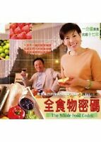 The Whole Food Codes (Chinese Edition)