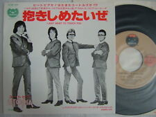 UTOPIA I JUST WANT TO TOUCH YOU TODD RUNDGREN / 7INCH NM MINT-