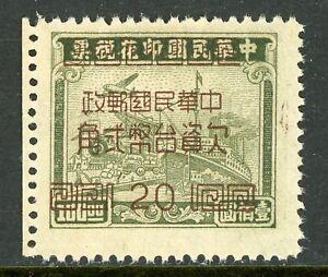 Free China 1953 Taiwan 20¢ Postage Due Scott J122 MNH C821
