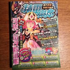 Grand Fantasia MMORPG - guide officiel 272 pages