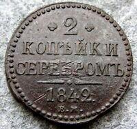 RUSSIA EMPIRE NIKOLAI I 1842 EM 2 KOPEKS SEREBROM, COPPER PATINA