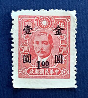 1948 CHINA GOLD YUAN IMPRINT STAMP #863 SURCHARGE $1 ON $5 SYS IMPERF ON BOTTOM