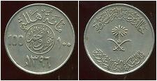 ARABIE SAOUDITE 100 halala  ( 1 ryal )   1396 - 1976