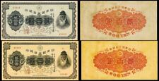 !COPY! 2 x JAPAN 200 YEN 1945 BANKNOTES !NOT REAL!