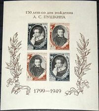 RUSSIA SOWJETUNION 1949 Block 12 S/S 1360a 150th Ann Birth Alexander Pushkin MNH