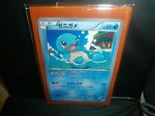 Pokemon JAPANESE SQUIRTLE 012/059 BW6 FREEZE BOLT COLD FLARE ULTRA RARE! MINT
