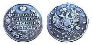 Russland 1 Rubel 1818 PS Silber #2
