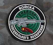Russian Special Forces Spetsnaz SVD Sniper Sleeve Patch