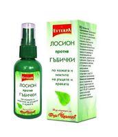 Fungal Treatment Lotion Spray KILLS 99.9% Skin and Nail Fungus 50ml