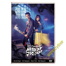 Let's Fight Ghost Korean Drama (4 DVD) Excellent English & Quality.