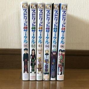 Japanese Language Manga Spirit Circle VOL.1-6 Comics Complete Set