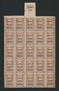 MOSUL IRAQ STAMPS 1919 SG #4 BRITISH 2.5a/1pi BLK 25 SHEET INSCRIPTION MNH OG VF