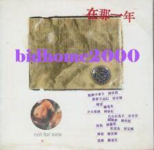 在那一年 CD (陳秋霞 雷安娜 關菊英 柳影虹 余安安 陳麗斯 露雲娜) 1996 PolyGram