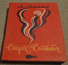 1986 Soviet Russian book Old Man Hottabych Lagin Старик Хоттабыч Fairy tale USSR