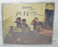 Sodagreen I Rely On You 2017 Taiwan CD (EP)