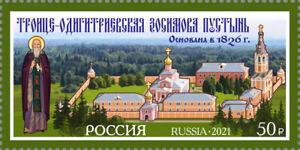 RUSSIA 2021, Zosima Hermitage Convent , MNH