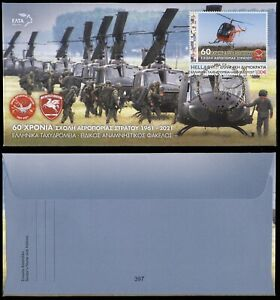Greece 2021 60 years Hellenic Army Air Force Personal Stamp FDC.