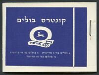 ISRAEL BALE #B8 COMPLETE UNEXPLODED BOOKLET FRESH AS ISSUED
