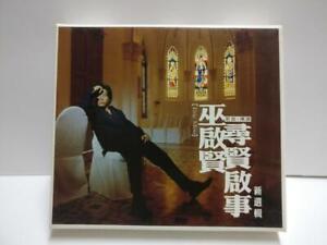 Malaysia Eric Moo 巫啟賢 巫启贤 寻贤启事 别以为男人就不会哭 太傻 1999 Taiwan Chinese 3x CD CD1166 F