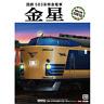Tomix 98992 JNR Series 583 'Kinsei' (Interior Light) 12 Cars Set - N