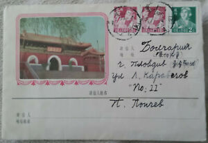 China 1959 Beijing nice cover send to Bulgaria #2