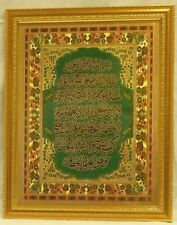 Islamic Muslim resin Frame – Surah Al Kursi - Home Decorative