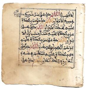 SUFI ISLAMIC MANUSCRIPT DALAYEL KHAYRAT LEAF: 12