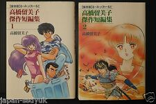 JAPAN Rumiko Takahashi manga: Rumiko Takahashi Kessaku Tanpenshuu 1~2 set