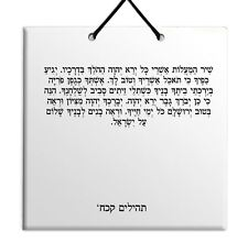 Hebrew Book of Psalms Ceramic TILE holy bible Tehillim Chapter 128 תהילים עברית