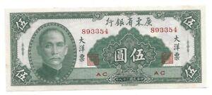 BANK OF CHINA 5 YUAN  NOTE  1949