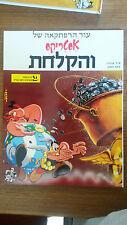 Asterix et Obelix Asterix et le chaudron Hebreu BD Hebrew book soft cover