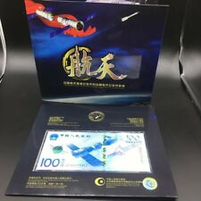 A Set of Chinese Space Commemorative Coin & Banknote-Issued in 2015