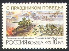 Russia 1993 Military/Army/Tank/Weapons/Guns/Battle 1v (n28672)