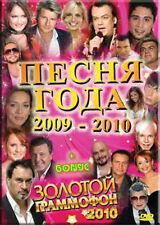 PESNYA GODA 2009 ZOLOTOY GRAMMOFON 2011  RUSSIAN MUSIC VIDEO