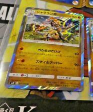 POKEMON JAPANESE CARD RARE HOLO CARTE Kommo-o Rare 071/095 sm12 OCG JAPAN MINT
