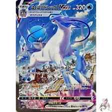 Pokemon Card Japanese - Ice Rider Calyrex VMAX HR (SA) 085/070 s6H - Dynamax