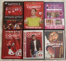 16 DVD RUSSIAN TV SERIES LOT - Comedy Club -Сваты -Генеральская Внучка -Зверобой