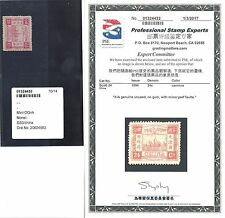 China1894 Sc #24 Empress Dowager Cixi's birthday 24C Unused with 20017 PSE