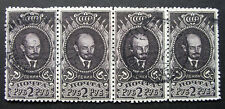 Russia 1926 343 Used 2r Russian Lenin Definitive Strip of Four $23.00!!