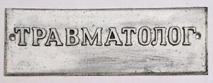Traumatologist MEDICINE Doctor HOSPITAL Medical USSR Sign UKRAINE Door Plate SOV