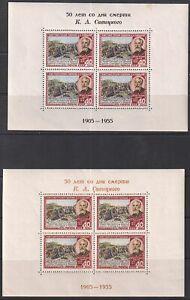 RUSSIA 1955 Mi Block 15(a+b), MNH OG