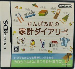 Nintendo DS Ganbaru Watashi no Kakei Diary Japanese Ver