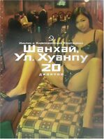 Yinling of Joytoy Japanese photo collection book 上海黄浦路二〇号