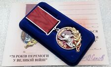 70 YEARS of the Victory in the  WW2 Postsoviet Russian Military Medal 4