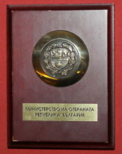 Bulgarian Defence Ministry Brass/Wood Wall Hanging Plaque
