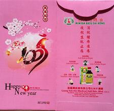 CNY Ang Pow Packets - 2017 Liong Yeh Hin Medical Hall S/B, Sibu, Sarawak 2 pcs