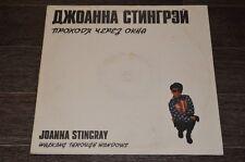 joanna stingray - walking through windows lp vinyl russia